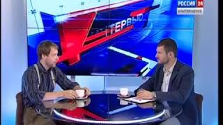 Интервью Ильи Рашапа в Благовещенске