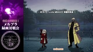 a-cho MBAACC 録画対戦会①(2018.12.1)