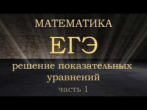 Примеры и способы решения показательных уравнений. ЕГЭ, ОГЭ, алгебра 9,10 и 11 класс. Часть1.