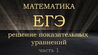 Примеры и способы решения показательных уравнений. ЕГЭ, алгебра 10 и 11 класс. Часть1.