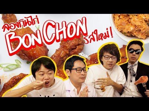 ลองกินไก่ BonChon รสใหม่!! - วันที่ 10 Sep 2018