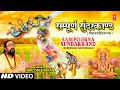 Sunderkand By Hari Om Sharan video
