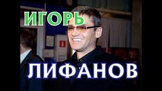 Игорь Лифанов - биография, личная жизнь, дети. Сериал Пять минут тишины