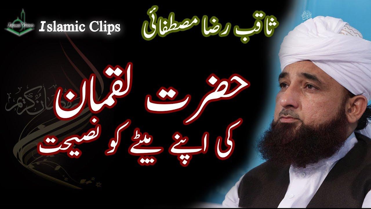 Hazrat Luqman ki apny bety ko nasihat by molana saqib raza | saqib mustafai advice | 2020