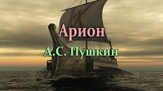 """Арион"". Пушкин А.С."