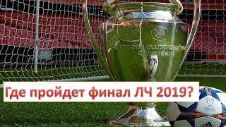 Где может пройти финал Лиги Чемпионов 2019? Новости футбола