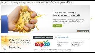Альпари - Форекс брокер № 1 в России|Компания Альпари