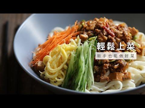 【麵】手工炸醬麵,從麵條開始安心又好吃!