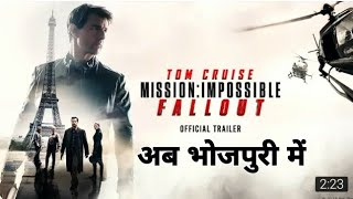 Mission: Impossible - Fallout ( 2018) | Bhojpuri Trailer - Bihari No.1 | Paramount Pictures