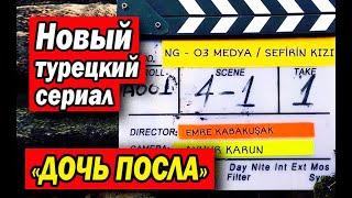 Новый турецкий сериал ДОЧЬ ПОСЛА / SEFIRIN KIZI (2019)