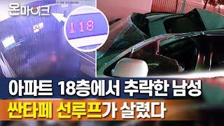 술 마시고 아파트 18층서 추락한 남성… SUV선루프 위로 떨어져 '구사일생' [온마이크]