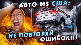Авто из США: не повторяй моих ОШИБОК! Дневник перекупа 4.