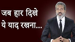 जब हार दिखे, ये याद रखना by Anurag Aggarwal