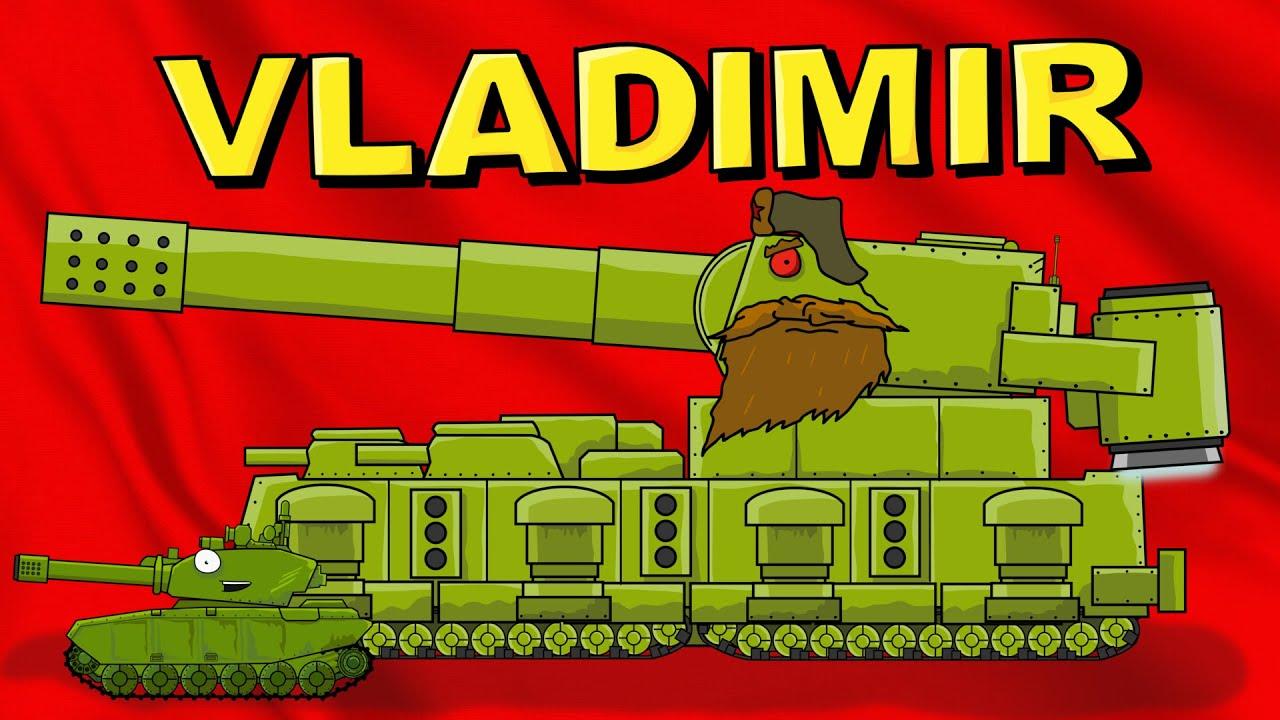 Supertank Vladimir the Terrible - Cartoons about tanks