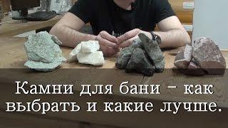 Камни для бани -  как выбрать и какие лучше.