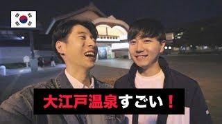 大江戸温泉に初めて行ってみたソウル男子 !