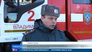 Дорогу, по которой не смогли проехать пожарные под Владимиром, посыпали песком