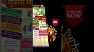 14-4-18 Dua-E-Khair Aur Bait Karte hue Aaqa Huzur Sher-E-Hindostan in Jashane MerajunNabiﷺ khandwa