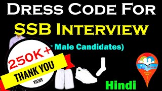 Dress Code for 5 Days SSB Interview || For Male Candidates || Hindi