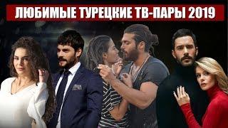 Любимые турецкие ТВ-пары 2019 года: Миран и Рейян, Кузгун и Дила и другие