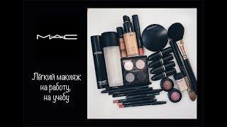 Лёгкий макияж на работу, на учебу// Что в косметичке у подруги? // Крашусь косметикой MAC