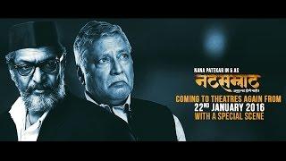 Natsamrat   New Scene Promo   Nana Patekar, Vikram Gokhale