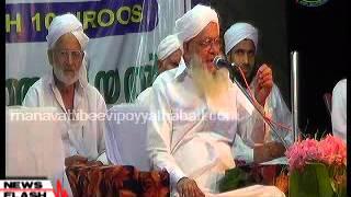 Manjanady Usthad,Manikkoth Usthad Anusmaranam-Sheykuna Ali Kunhi Usthad.Poyyathabail Uroos 2013