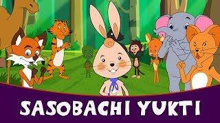 Sasobachi Yukti - Marathi Goshti | Marathi Story For Kids | Chan Chan Marathi Goshti