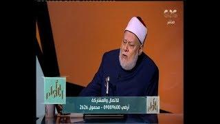 علي جمعة: صلاة الشخص في منزله خلف إمام المسجد جائزة بشروط ..فيديو