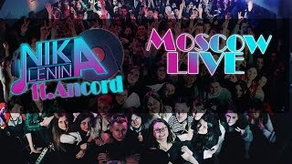 Nika Lenina ft Ancord Live / Moscow (26.03.2017)