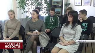 Во Мценске прошёл мастер-класс по созданию краеведческих сайтов