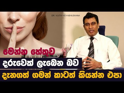 Don't tell anyone as soon as they get pregnant sinhala | DR. VIJITH VIDYABHUSHANA | MY TV SRI LANKA