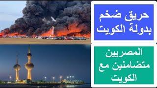 حريق ضخم يلتهم 3 الاف سيارة بدولة الكويت