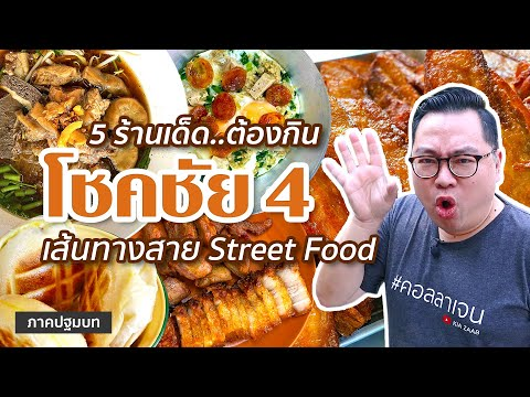VLOG 111 l โชคชัย 4 • ตะลุย 5 ร้านเด็ด ต้องกิน..เส้นทางสาย Street Food l Kia Zaab