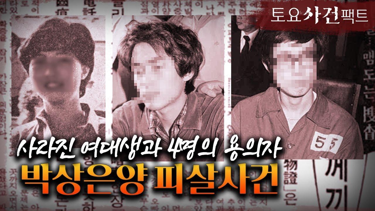 【사라진 여대생, 영구 미제사건】 故박상은양 피살사건ㅣ그 날의 '전화'ㅣ토요사건팩트