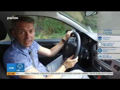 Тест-драйв Citroen C-Elysee - Утро за рулем