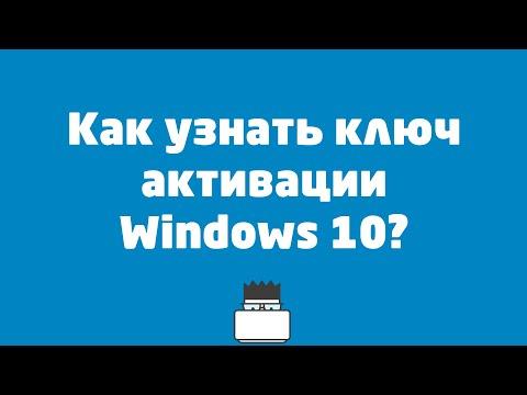 Как узнать ключ активации Windows 10?