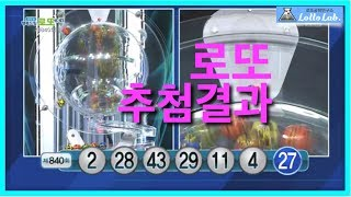 로또랩 로또840회당첨번호 황금손 추첨 방송 by MBC 로또랩