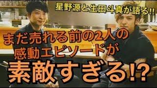 星野源と生田斗真がラジオで語る‼  源さんと斗真くんの感動エピソードが...