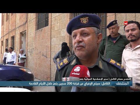 الكامل : سيتم الإفراج عن قرابة 200 سجين بتعز ودور مكتب الصحة ضعيف