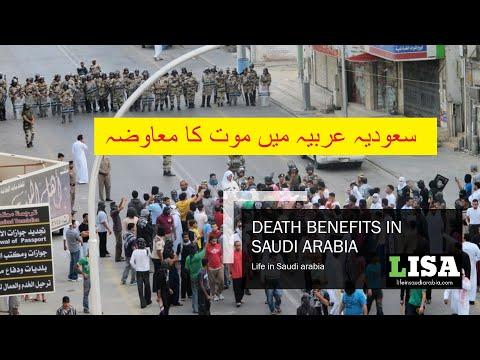 What are death benefits in Saudi Arabia? | LISA
