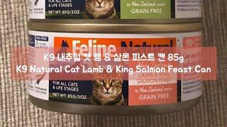 [ 미소치프 캔따개 ] K9 내추럴 캣 램 & 살몬 피스트 캔 (85g) 리뷰 K9 Natural Cat Lamb & King Salmon Feast Can review