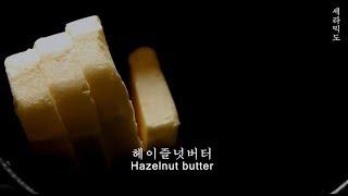 휘낭시에 필수 헤이즐넛 버터 만드는 법, 태운 버터, …