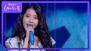 아이유 - Blueming [유희열의 스케치북/You Heeyeol's Sketchbook] | KBS 200918 방송