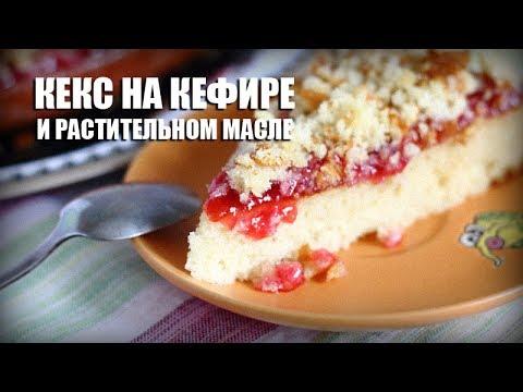 Кексы рецепты простые на кефире с изюмом видео
