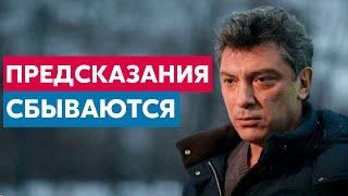 Предсказания Бориса Немцова о Путине и России сбываются