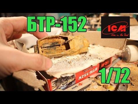 видео: Сборка модели БТР-152 icm 1/72
