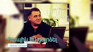 Aram Asatryan - Papik em darcel |Արամ Ասատրյան - Պապիկ եմ դարձել /Իմ Երգը 2016/