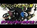 【ミニ四駆】JC攻略しようぜ!バネ式ピボット×ガジピボ完全公開!1800円で作れちゃう!?