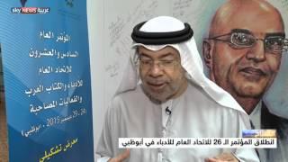 أبوظبي تستضيف مؤتمر الاتحاد العام للأدباء والكتاب العرب